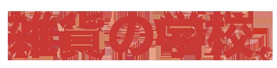 雑貨の学校ロゴ